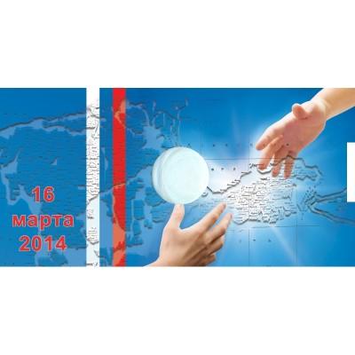 Капсульная открытка под монету России 5 рублей 2019 г., 5 - летие воссоединения Крыма с Россией. СОМС