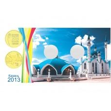 Открытка для памятных двух монет 10 рублей - Универсиада в Казани
