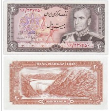 Банкнота 20 риалов 1974-1979. Иран (Pick 100a) Подпись 16. Из банковской пачки UNC