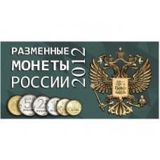 Буклет под разменные монеты России 2012 года (6 монет)