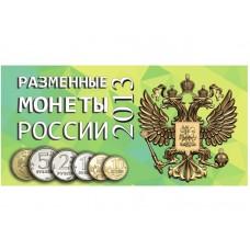 Буклет под разменные монеты России 2013 года (6 монет)