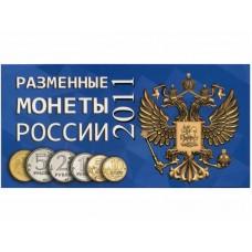 Буклет под разменные монеты России 2011 года (6 монет)