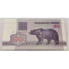 Банкнота 50 рублей 1992 год. Медведь. Белоруссия. Pick 7. Из банковской пачки (UNC)