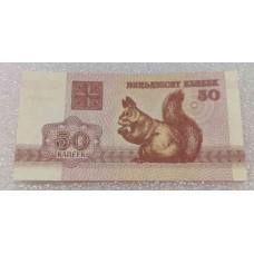 Банкнота 50 копеек 1992 год, Беларусь (Белоруссия). Pick 1 Из банковской пачки (UNC)
