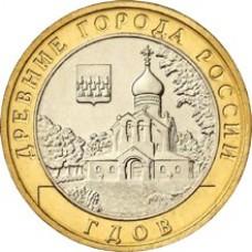 Гдов. 10 рублей 2007 года. ММД . Из обращения