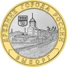 Выборг. 10 рублей 2009 года. СПМД. Биметалл (Из обращения)