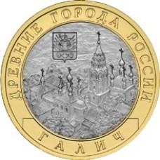 Галич. 10 рублей 2009 года. СПМД  (Из обращения)