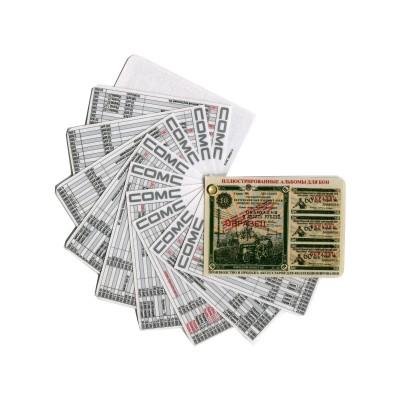 Карманный каталог Облигаций с 1922 г. по н.в.