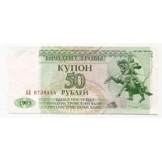 Купон 50 рублей 1993 год. Приднестровье. Серия АБ. Из банковской пачки (UNC)