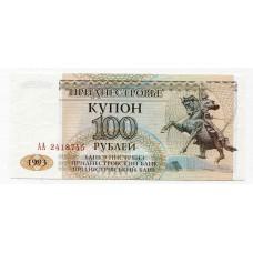 Купон 100 рублей 1993 год. Приднестровье. Серия АА. Из банковской пачки (UNC)