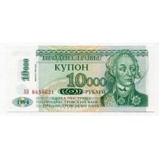 Купон 10 000  рублей 1994 год. Приднестровье. Серия АВ. Из банковской пачки (UNC)