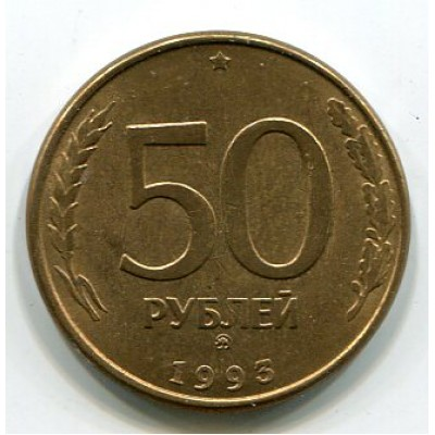 Монета 50 рублей 1993 год. Регулярный чекан. ММД. Магнитная (из обращения)