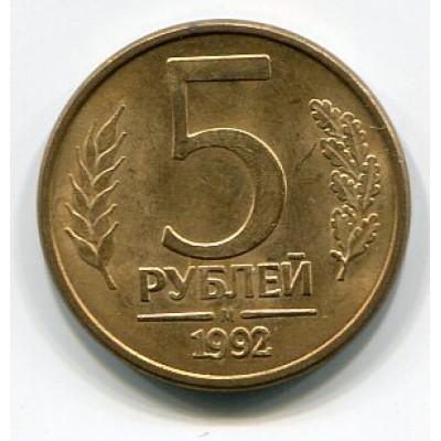 Монета 5 рублей 1992 год. Регулярный чекан. М. (из обращения)