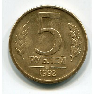 Монета 5 рублей 1992 год. Регулярный чекан. ММД. (из обращения)
