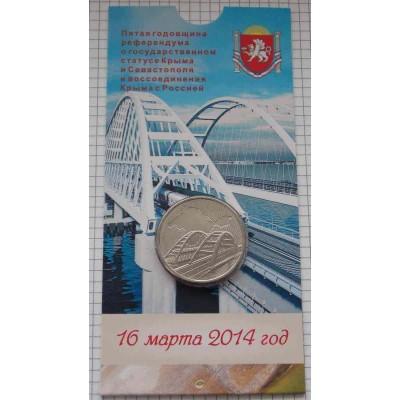 Крымский мост, памятная монета 5 рублей 2019 года в блистере