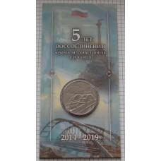Крымский мост, памятная монета 5 рублей 2019 года в блистере (ММД)
