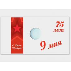 Капсульная открытка под монету России 10 рублей 2019 г., 75-летие Победы советского народа в Великой Отечественной войне 1941–1945 гг. (белая)