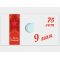 75 лет Победы в ВОВ 1941-1945 гг