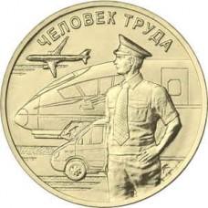 Банк России выпускает в обращение памятные монеты из недрагоценных металлов (12 октября 2020 г.)