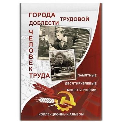 """Блистерный альбом-планшет """"Доблесть и труд"""" (60 ячеек)"""