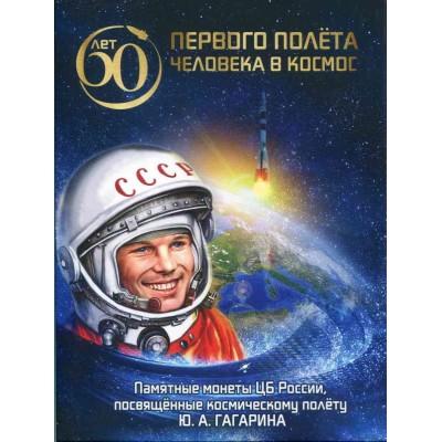 Коллекционный альбом для памятных монет номиналом 25 рублей, посвященные космическому полету Ю.А. Гагарина