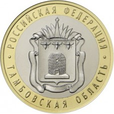 Тамбовская область. 10 рублей 2017 года. ММД  (UNC)