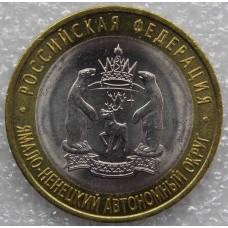 Ямало-Ненецкий автономный округ. 10 рублей 2010 года. СПМД (UNC)