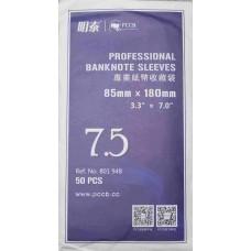 Пакеты (файлы) для банкнот. Размер 85 мм * 180 мм. № 7.5. PCCB (50 штук)