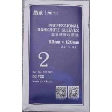 Пакеты (файлы) для банкнот. Размер 60 мм * 110 мм. № 2. PCCB (50 штук)