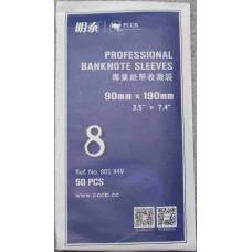 Пакеты (файлы) для банкнот. Размер 90 мм * 190 мм. № 8. PCCB (50 штук)