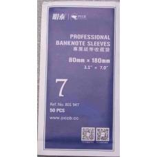 Пакеты (файлы) для банкнот. Размер 80 мм * 180 мм. № 7. PCCB (50 штук)
