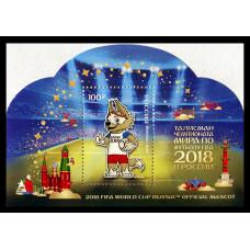 Талисман Чемпионата мира по футболу FIFA 2018 в России