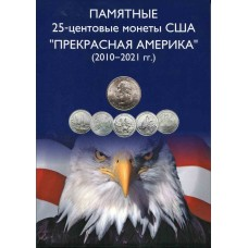 Капсульный альбом для 25-центовых монет США (2010-2021). Прекрасная Америка