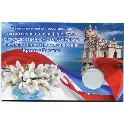 Капсульная открытка для 5-рублевой монеты посвященной 5-ой годовщине референдума в Крыму