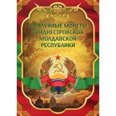 Капсульный альбом - Юбилейные монеты Приднестровской Молдавской Республики (60 ячеек)