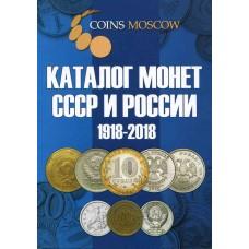 Каталог монет СССР и РОССИИ 1918-2018 гг. (с ценами)