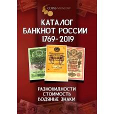 Каталог банкнот России 1769-2019 + ценник, 1-й выпуск, февраль 2019