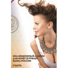 Коллекционный альбом для монет 25 рублей Банка России.  Часть 1