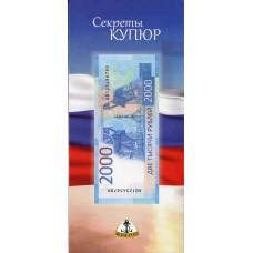 Открытка для банкноты Банка России 2000 рублей