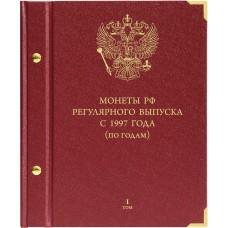 Коллекционный альбом для монет  РФ регулярного выпуска с 1997 года. Серия «по годам». Том 1 (1997-2005)