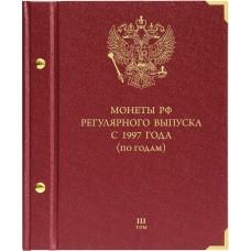 Коллекционный альбом для монет  РФ регулярного выпуска с 1997 года. Серия «по годам». Том 3 (c 2015 года)