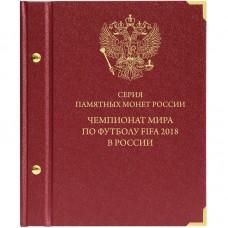 Коллекционный альбом для памятных монет России «Чемпионат мира по футболу FIFA 2018 в России»