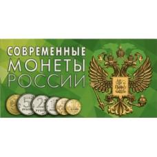 Коллекционный альбом - под современные монеты России регулярного чекана (8 монет)
