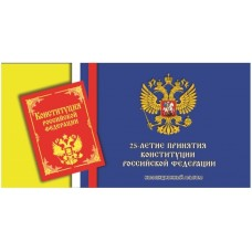 Капсульный альбом под 25 рублёвую монету России 2018 г. 25-летие принятия Конституции Российской Федерации