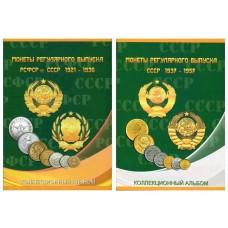 Набор Альбомов  для хранения монет РСФСР, СССР регулярного чекана 1921-1957 г.г. по годам (2 тома)