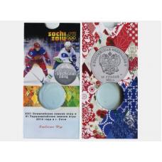Блистер под монету России 25 рублей, Сочи 2014 - Горы 2011 г.