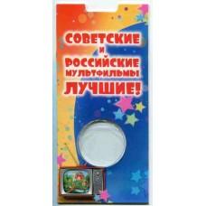 Блистер под монету России 25 рублей 2018 г., Российская (советская) мультипликация