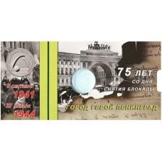 Капсульная открытка под монету России 25 рублей 2019 г., 75-летие полного освобождения Ленинграда от фашистской блокады