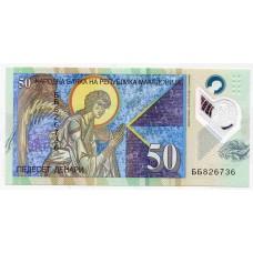 Полимерная банкнота 50 денаров 2018 года. Македония. UNC