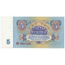 Банкнота 5 рублей 1961 года. СССР. UNC